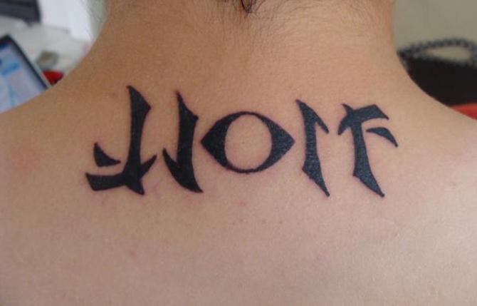 'Wolf' on neck ambigram tattoo