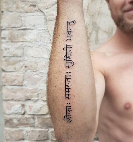 Sanskrit words tattoo